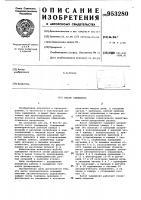 Патент 953280 Насос замещения