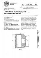 Патент 1580105 Торцовый эластичный уплотнительный элемент