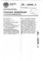Патент 1040309 Устройство для захвата и вращения крупногабаритных изделий при термообработке