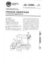 Патент 1433801 Устройство для автоматической сварки неповоротных стыков труб