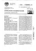 Патент 1728455 Запирающее устройство и приспособление для замыкания и размыкания запирающего устройства