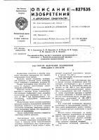 Патент 827535 Способ получения полимерной присадки ксмазкам