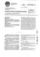 Патент 1701786 Грунтовая плотина