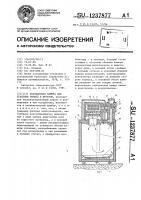 Патент 1237877 Холодильная камера для хранения овощей и фруктов