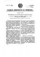 Патент 26065 Приспособление для установки изделий на разметочной плите