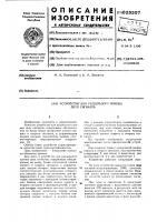 Патент 625307 Устройство для раздельного приема двух сигналов
