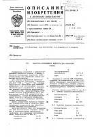 Патент 596613 Смазочно-охлаждающая жидкость для обработки стекла