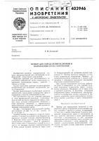 Патент 403946 Прибор для определения величины и направления крена сооружений