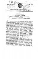Патент 8604 Спринклерное устройство