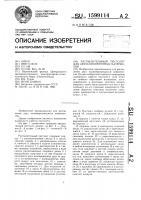 Патент 1599114 Распылительный пистолет для двухкомпонентных материалов