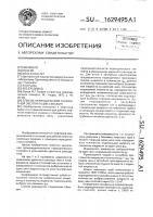 Патент 1629495 Способ периодической газлифтной эксплуатации скважины