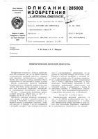 Патент 285002 Пневматический вихревой двигатель