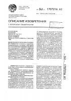 Патент 1707216 Ветроэнергетическая установка