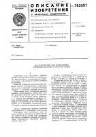 Патент 763597 Устройство для подготовки торфяной залежи к эксплуатации