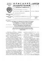 Патент 649739 Способ получения технологической смазки для холодной обработки металлов давлением