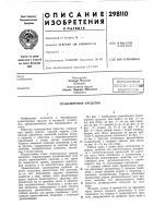 Патент 298110 Транспортное средство