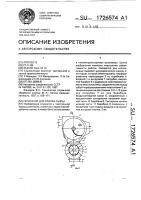Патент 1726574 Сепаратор для хлопка-сырца