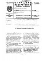 Патент 708532 Автоматический номеронабиратель