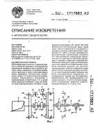 Патент 1717883 Импульсный привод