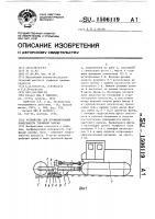 Патент 1506119 Устройство для профилирования поверхности торфяной залежи