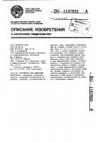 Патент 1147922 Устройство для измерения конусности
