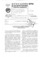 Патент 181756 Патент ссср  181756