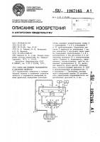 Патент 1267165 Стенд для поверки расходомеров и счетчиков жидкости