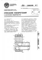Патент 1368340 Устройство для формирования слоя стеблей лубяных культур