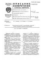 Патент 527378 Монтажное устройство