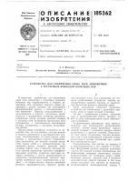 Патент 185362 Устройство для увеличения силы тяги локомотива с групповь[м приводом колесных пар