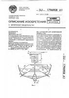 Патент 1796908 Устройство для дозирования жидкости