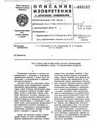 Патент 653157 Стенд для испытаний систем управления торможением колес транспортных средств