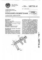 Патент 1687718 Покрытие откосов грунтовых сооружений