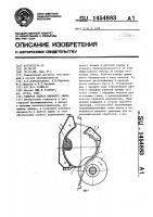 Патент 1454883 Рабочая камера пильного джина