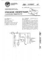 Патент 1319287 Активная дифференциальная система