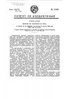Патент 15390 Кассетка для проявления на свету