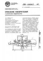 Патент 1355417 Устройство для сборки под сварку