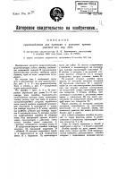 Патент 22700 Приспособление для проверки и рехтовки кривых участков железнодорожных пути
