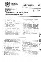 Патент 1631732 Устройство компенсации помех
