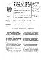 Патент 645802 Стенд для сборки под сварку плоскостных решетчатых металлоконструкций