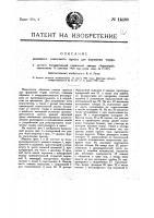 Патент 14480 Винтовой ленточный пресс для формовки торфа