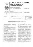 Патент 306992 Устройство для проверки плотностии