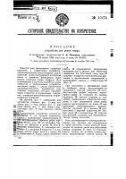 Патент 45274 Устройство для резки торфа