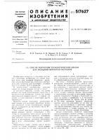 Патент 517627 Способ получения технологической смазки для холодной обработки металлов