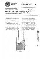 Патент 1170176 Закрытое рабочее колесо осерадиальной турбомашины
