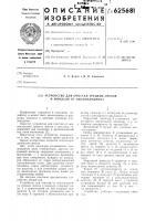 Патент 625681 Устройство для очистки от околоплодника грецких орехов и миндаля