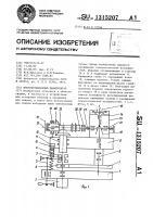 Патент 1315207 Многопозиционный манипулятор