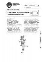 Патент 1216517 Мальтийский механизм