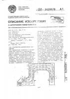 Патент 1420870 Транспортно-накопительное устройство