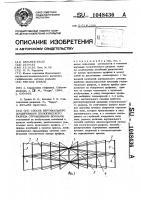 Патент 1048436 Способ вертикального зондирования геологического разреза отраженными волнами